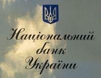 Экономика Украины будет падать как в этом году, так и в следующем, а инфляция достигнет 25%