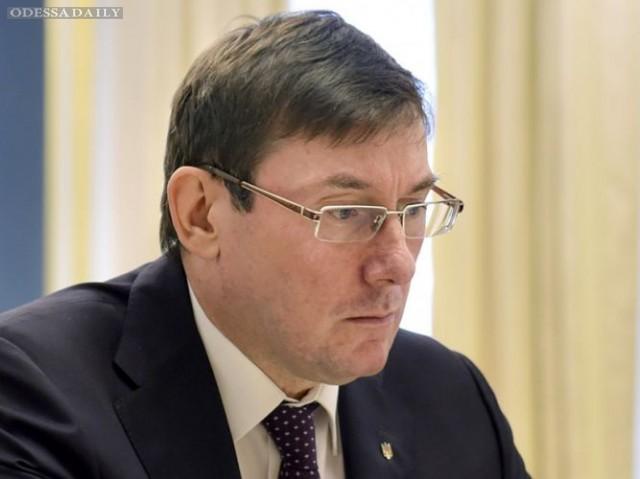 Луценко уточнил фамилии депутатов, с которых хочет снять неприкосновенность