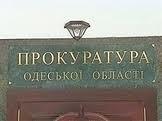 Прокуратура «прищемила» одесских коммунальщиков
