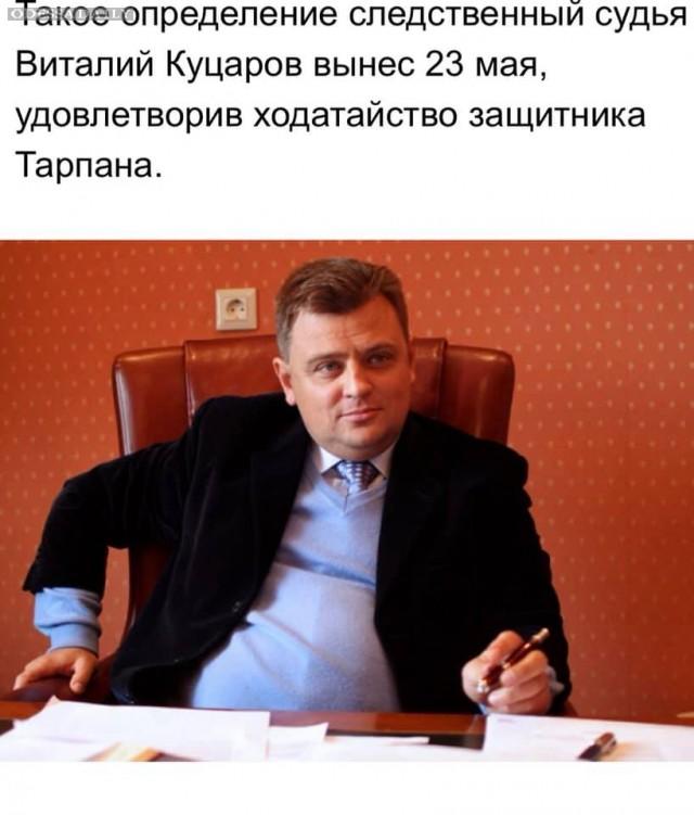 Марк Гордиенко: Суд отпустил Тарпана