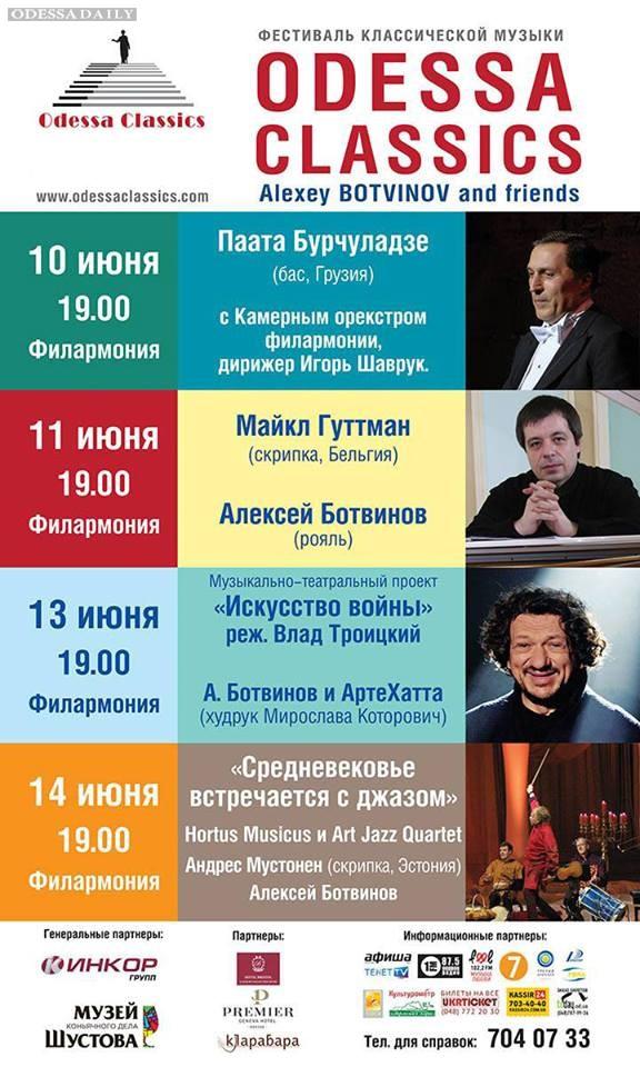 Паата Бурчуладзе: для меня счастье приезжать в Одессу