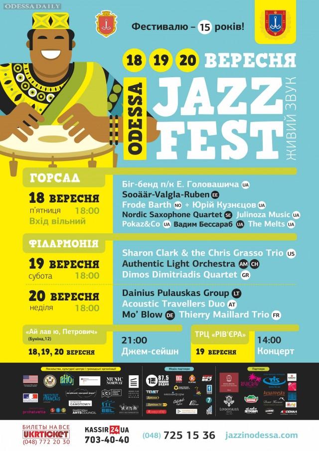 Хэдлайнеры фестиваля Odessa JazzFest' 2015