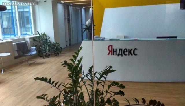 СБУ: обыски в одесском Яндексе проходили из-за передачи данных пользователей в Россию