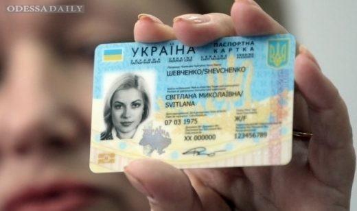 ID-паспорта с ноября оформляют всем