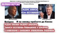 Леонид Штекель: Пленки Деркача и политический пейзаж США