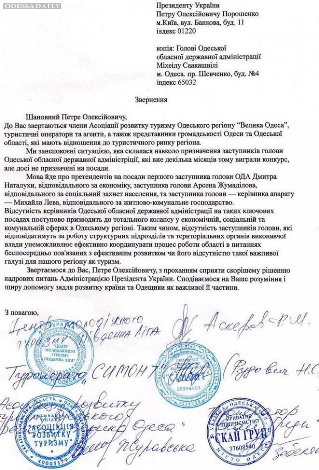Общественники требуют назначение заместителей главы ОГА пока Саакашивли еще официально не ушел в отставку