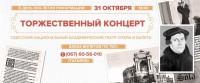 Пятьсот лет Реформации отметят в Одессе праздничным концертом