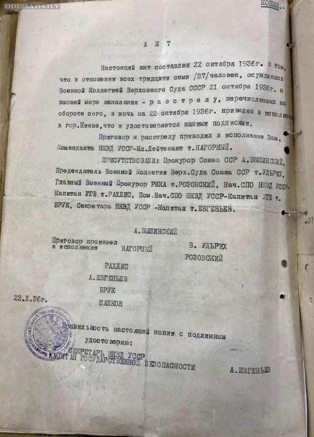Бессмертный барак: Расстрел украинских профессоров и преподавателей
