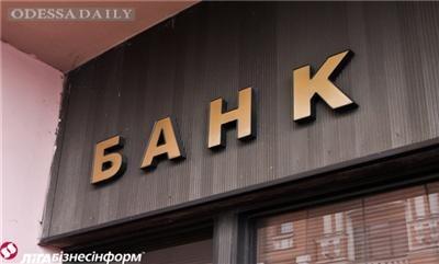 Сегодня начались выплаты вкладчикам Укргазпромбанка