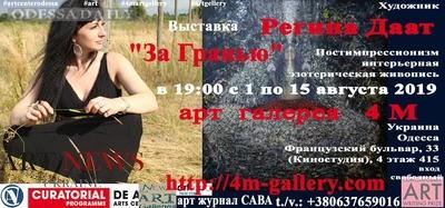 Выставка: «За Гранью» Художник Регина Даат