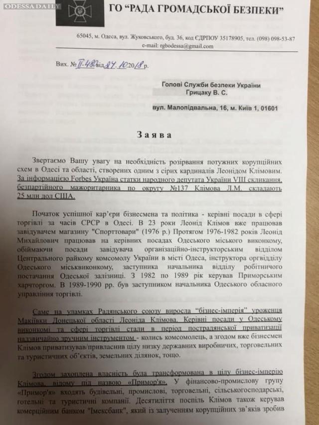 Марк Гордиенко: Все у Климова пока хорошо...