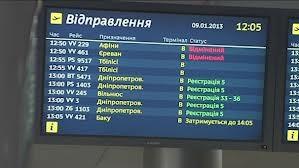 Брошенных пассажиров «АэроСвита» обслужит МАУ