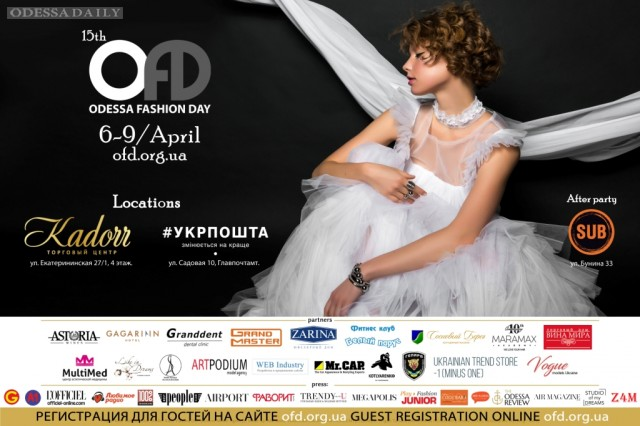 15-th Odessa Fashion Day: 6-9 апреля