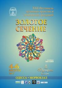 В Одессе пройдет мультиформатный фестиваль «Золотое сечение»