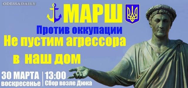 Планы одесского Евромайдана на выходные: Автомайдан и Большой антипутинский марш