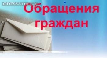 Общественный совет при Одесской ОГА: Обращения граждан — на особом контроле!