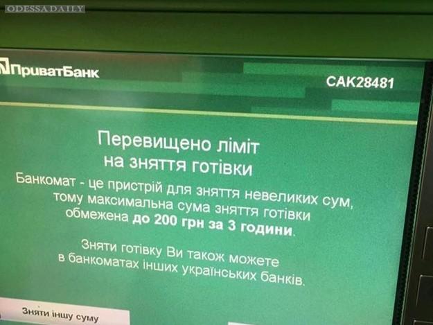 В Одессе Приватбанк ограничил выдачу наличных до 200 гривен