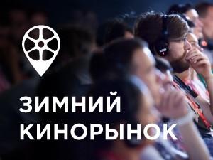Одесский международный кинофестиваль объявляет даты Зимнего кинорынка