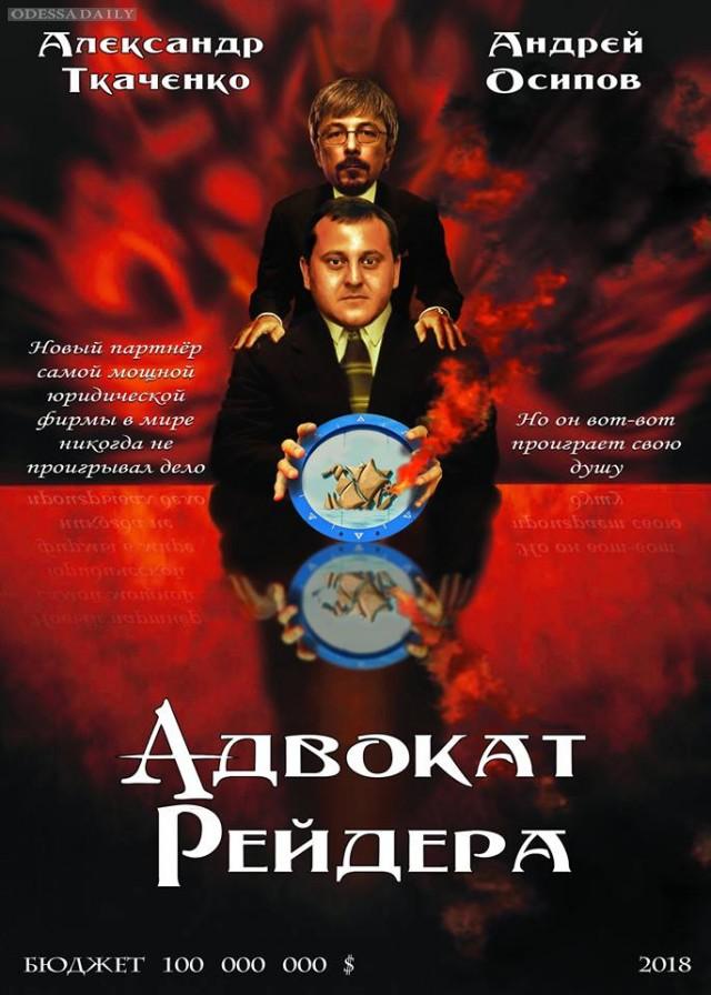 Одесские кинематографисты пишут второе Открытое письмо Андрею Осипову