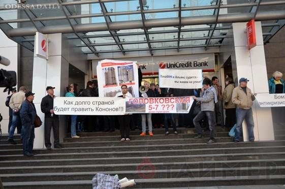 Инвесторы одесских долгостроев  пикетируют  офис UniCredit банка в Киеве