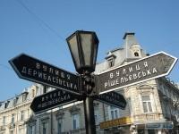 Горсовет переименовал десятки улиц и переулков в Одессе: полный список названий