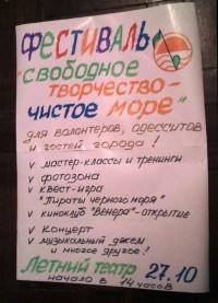 Леонид Штекель: Летний театр - активисты или бизнес?