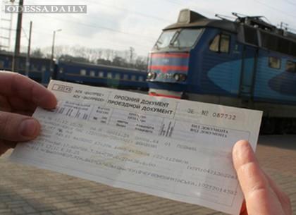 Железнодорожные билеты с октября подорожают на 10%