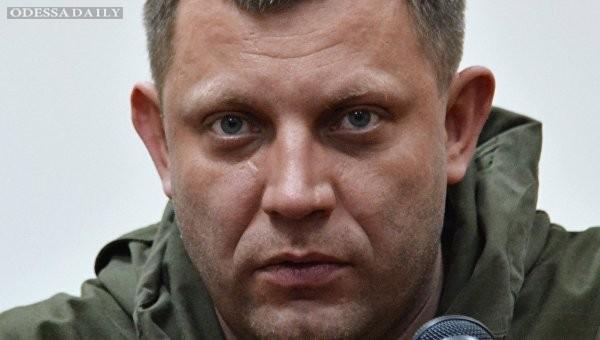 «Мы рубим все связи с Украиной». Захарченко объявил торговую блокаду Киеву