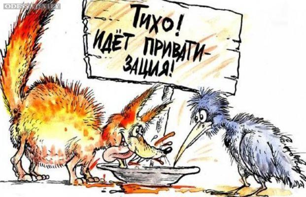 Ритуальные пляски вокруг приватизации в Одесской области