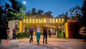 В мэрии предлагают превратить «Зеленый театр» в концертную арену