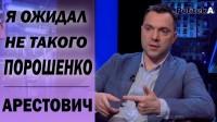 Алексей Арестович: АНАЛИЗ ПРОМЕЖУТОЧНОЙ ПОЗИЦИИ. С комментариями Odessa Daily
