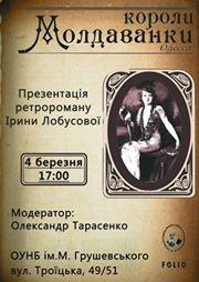 Презентация одесского романа Короли Молдаванки