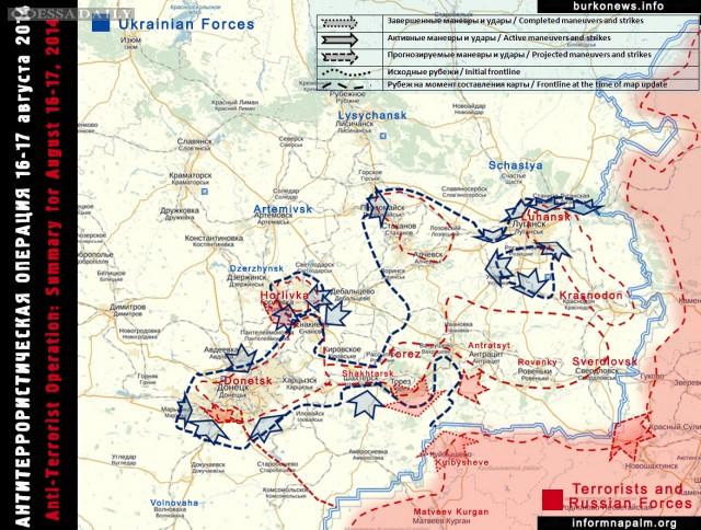Антитеррористическая операция в Украине. Сводка по состоянию на 16-17 августа 2014
