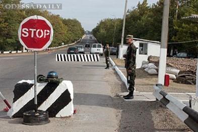 В Одесской области «захлопнулась» граница с Приднестровьем
