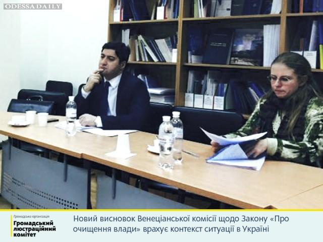 Новый вывод Венецианской комиссии насчет закона Про очищение власти учитывает контекст ситуации в Украине