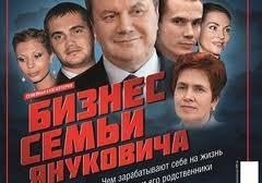 В.Янукович создал свою группу, чтобы не зависеть от Р.Ахметова и Д.Фирташа — эксперт