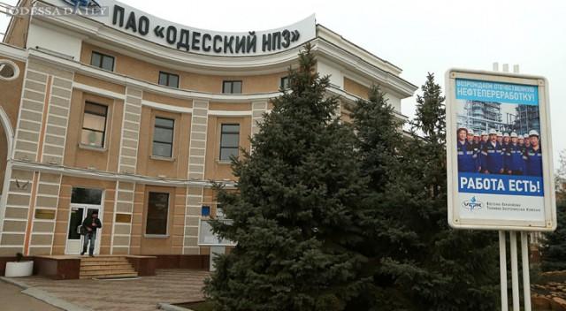 Фискальная служба инициирует банкротство Одесского НПЗ