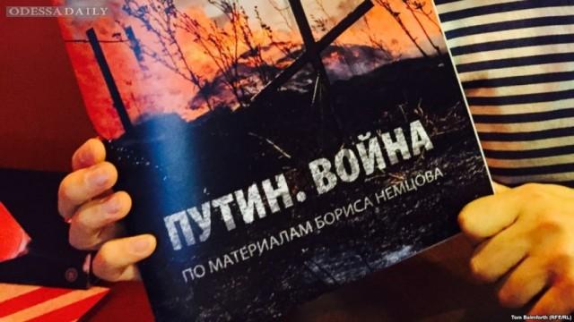 Опубликован доклад Немцова о политике РФ в отношении Украины