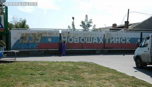 Здания автовокзала и терминала российского Новошахтинска пострадали в ходе спецоперации на Донбассе