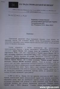 РГБ: 800-миллионная схема экс-регионалов — нардепов Хомутынника, Геллера, Яценко / Заявы в Генпрокуратуру, САП, НАБУ