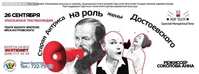 Премьера в Одесском молодежном театре