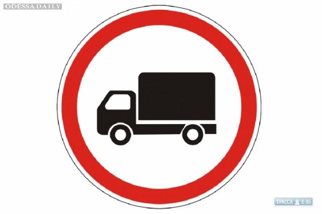 В Одессе запретили въезд грузовиков в центр города