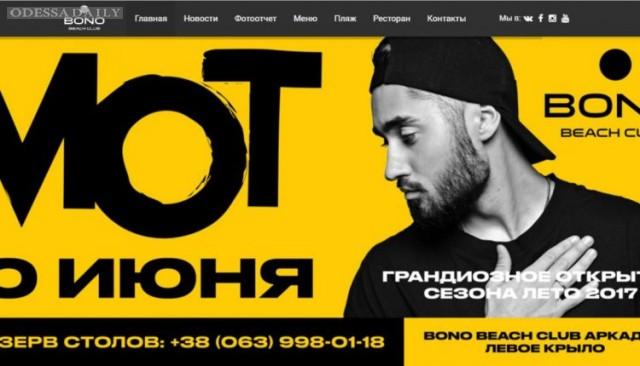 Одесские активисты потребовали у СБУ и пограничников запретить въезд русскому рэперу