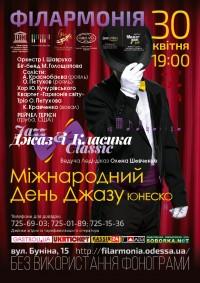 «ДЖАЗ И КЛАССИКА»: концерт «Global Jazz Day ЮНЕСКО» пройдет в Одесской филармонии