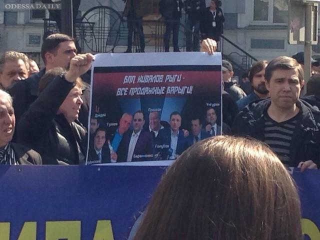 В Одессе прошли митинги против Стоянова и в поддержку Сакварелидзе
