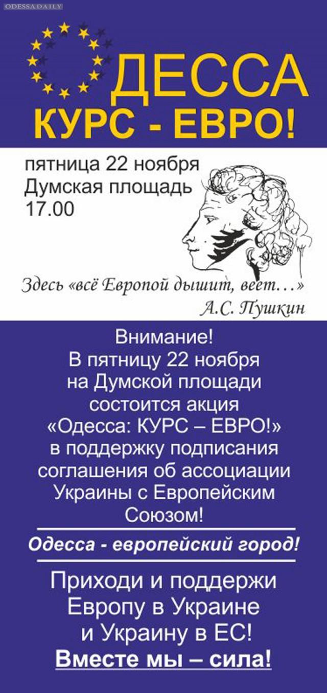 Внимание! Поддержка гражданской инициативы! 22 ноября у памятника Пушкину в 17.00 приходи подержать Украину в Европе и Европу в Украине!
