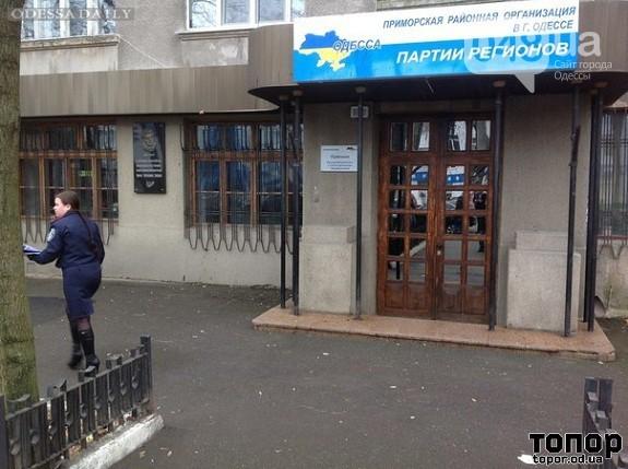Офисы одесских политиков закидали презервативами с краской