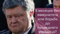 Anatoliy Amelin: Шесть месяцев иммунитета или борьба до последнего украинца?