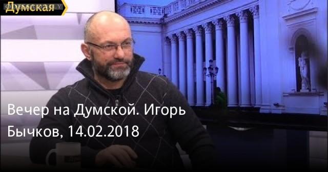 Игорь Бычков: О депутатской неприкосновенности
