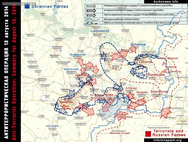 Антитеррористическая операция в Украине. Сводка по состоянию на 13 августа 2014